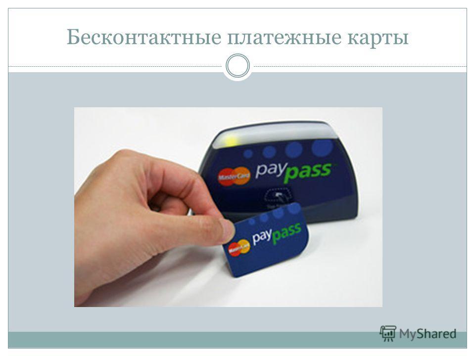 Бесконтактные платежные карты
