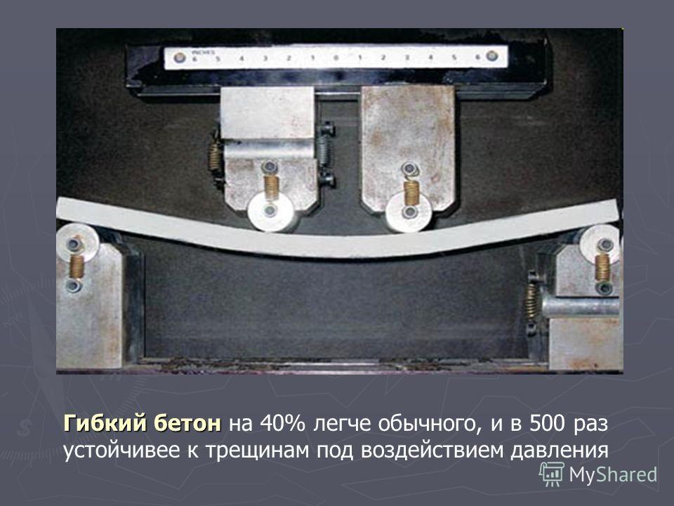 Гибкий бетон на 40% легче обычного, и в 500 раз устойчивее к трещинам под воздействием давления