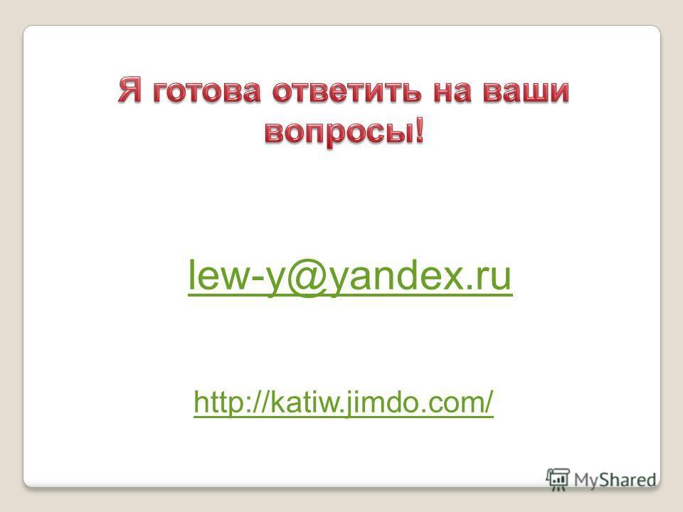 lew-y@yandex.ru http://katiw.jimdo.com/