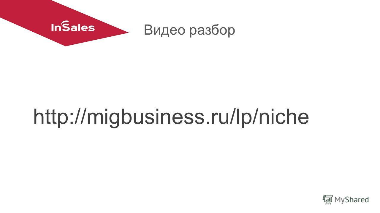 Видео разбор http://migbusiness.ru/lp/niche