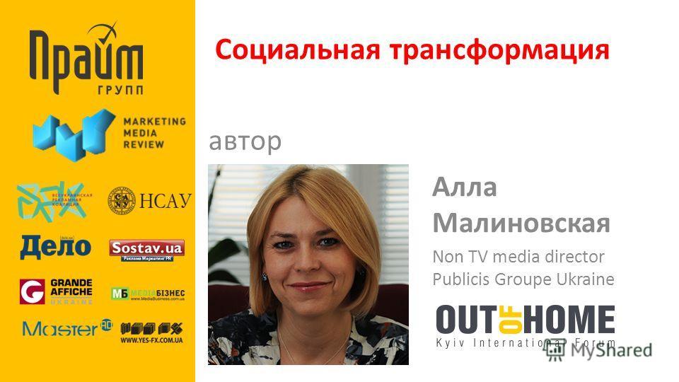 Социальная трансформация автор Алла Малиновская Non TV media director Publicis Groupe Ukraine