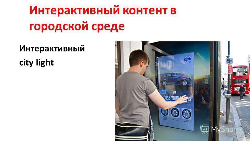 Интерактивный city light Интерактивный контент в городской среде