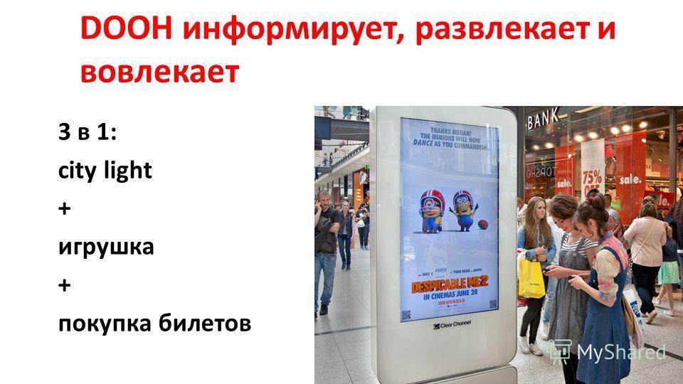 3 в 1: city light + игрушка + покупка билетов DOOH информирует, развлекает и вовлекает