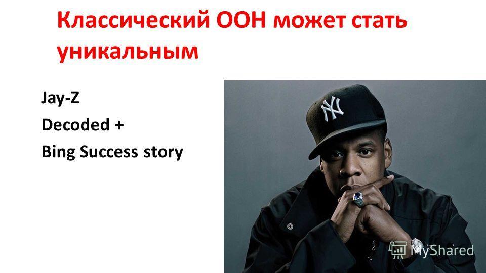 Jay-Z Decoded + Bing Success story Классический ООН может стать уникальным
