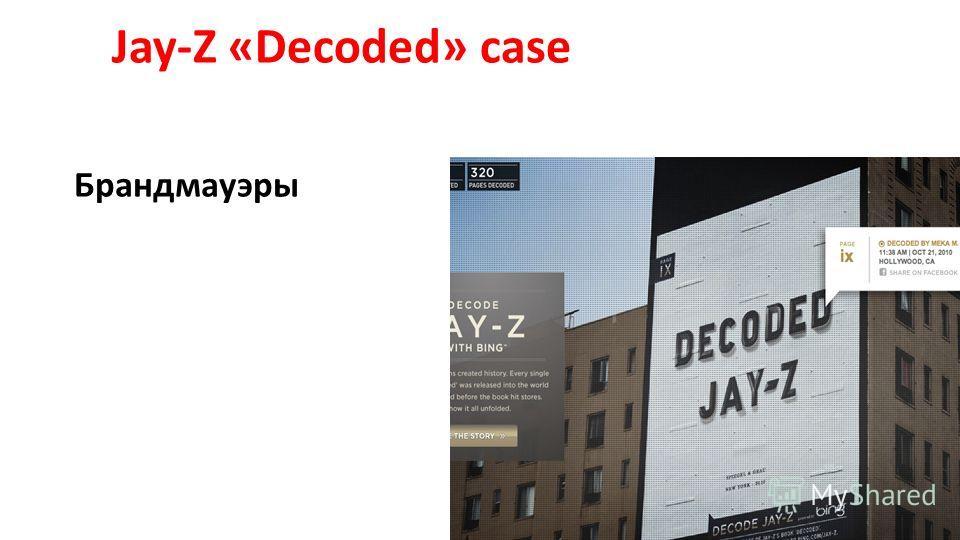 Jay-Z «Decoded» case Брандмауэры