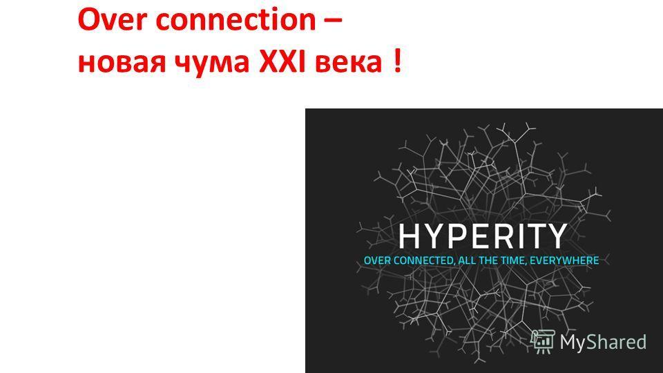 Over connection – новая чума XXI века !