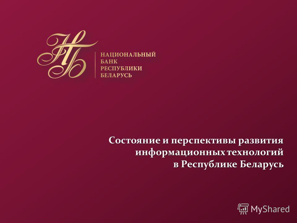Состояние и перспективы развития информационных технологий в Республике Беларусь