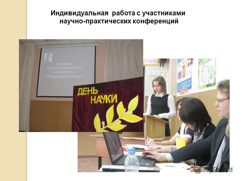 Индивидуальная работа с участниками научно-практических конференций