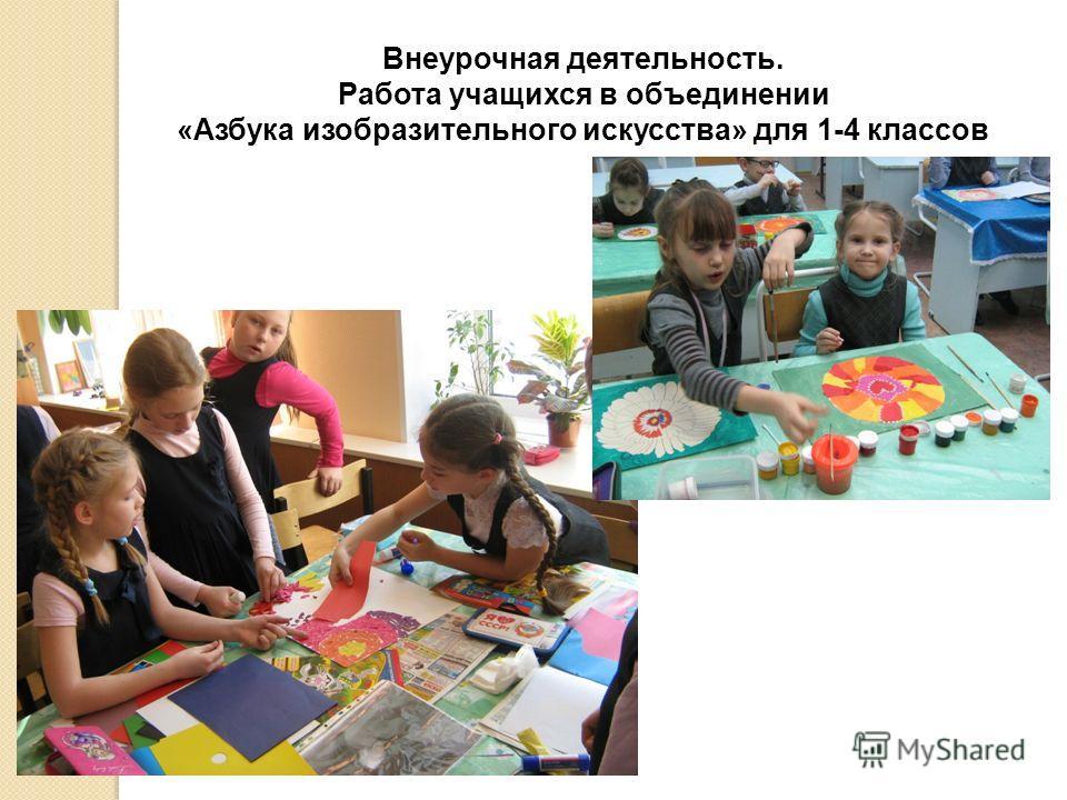 Внеурочная деятельность. Работа учащихся в объединении «Азбука изобразительного искусства» для 1-4 классов