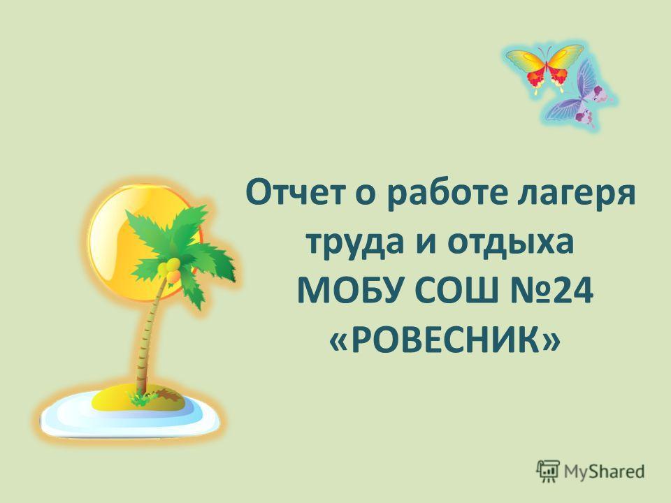 Отчет о работе лагеря труда и отдыха МОБУ СОШ 24 «РОВЕСНИК»