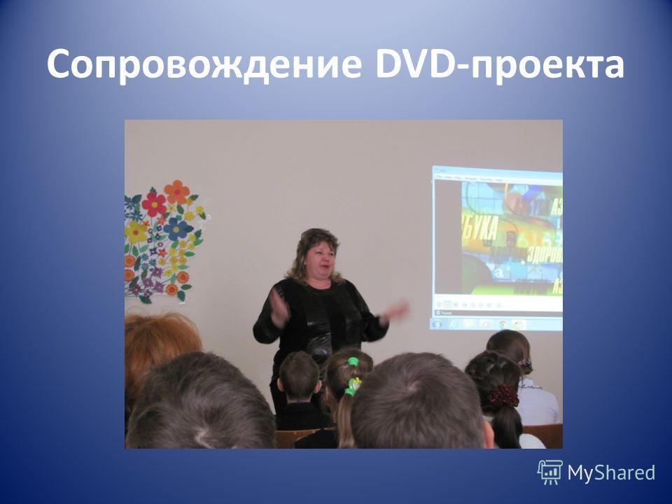 Сопровождение DVD-проекта