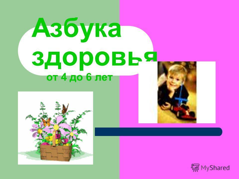 Азбука здоровья от 4 до 6 лет