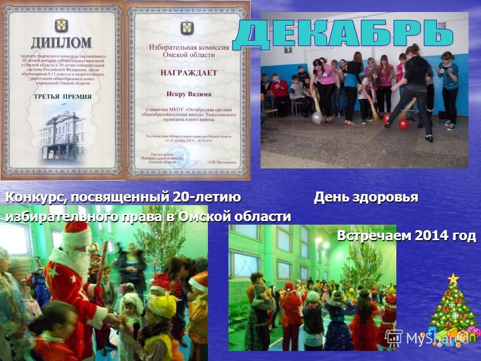 Конкурс, посвященный 20-летию День здоровья избирательного права в Омской области Встречаем 2014 год Встречаем 2014 год
