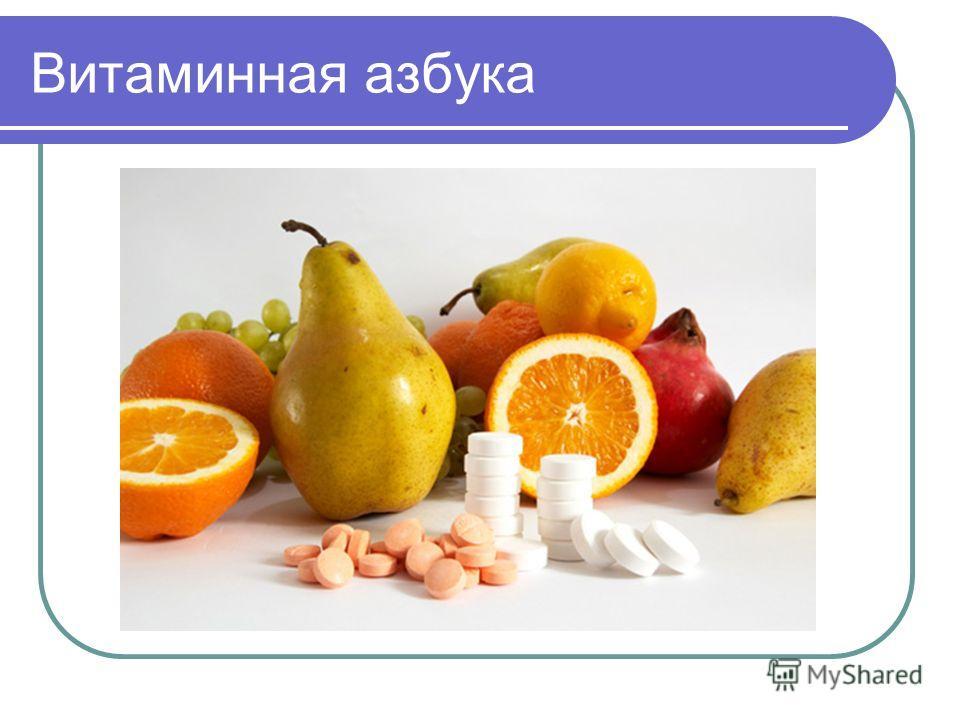 Витаминная азбука