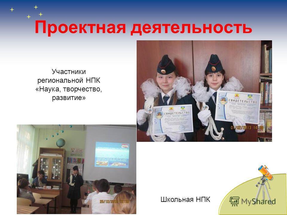 Проектная деятельность Школьная НПК Участники региональной НПК «Наука, творчество, развитие»