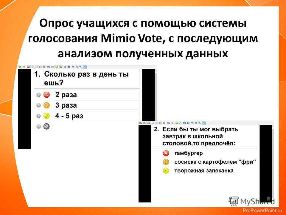 Опрос учащихся с помощью системы голосования Mimio Vote, с последующим анализом полученных данных
