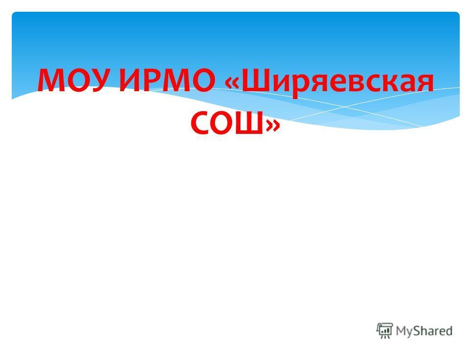 МОУ ИРМО «Ширяевская СОШ»
