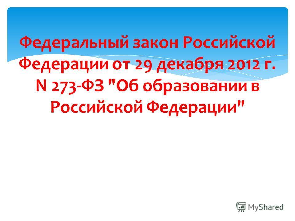 Федеральный закон Российской Федерации от 29 декабря 2012 г. N 273-ФЗ Об образовании в Российской Федерации