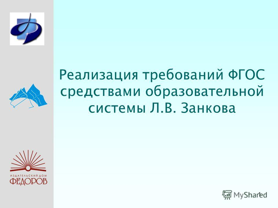 Реализация требований ФГОС средствами образовательной системы Л.В. Занкова 1
