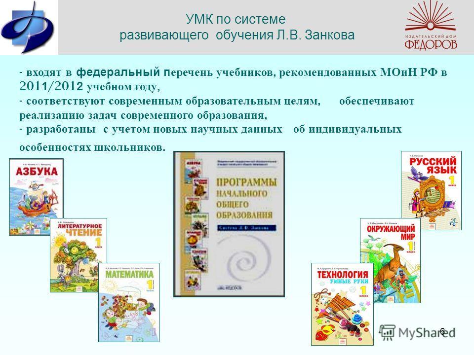 - входят в федеральный перечень учебников, рекомендованных МОиН РФ в 201 1 /201 2 учебном году, - соответствуют современным образовательным целям, обеспечивают реализацию задач современного образования, - разработаны с учетом новых научных данных об