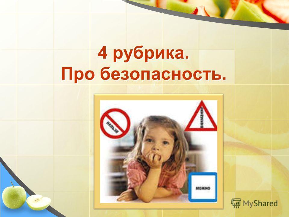 4 рубрика. Про безопасность.