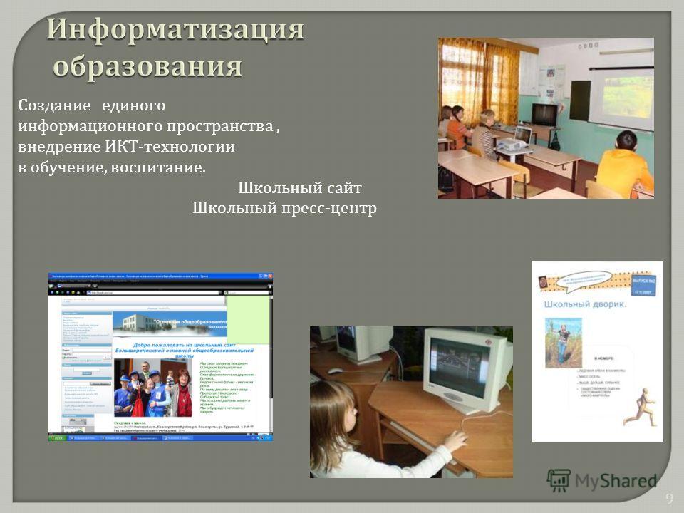 Создание единого информационного пространства, внедрение ИКТ - технологии в обучение, воспитание. Школьный сайт Школьный пресс - центр 9