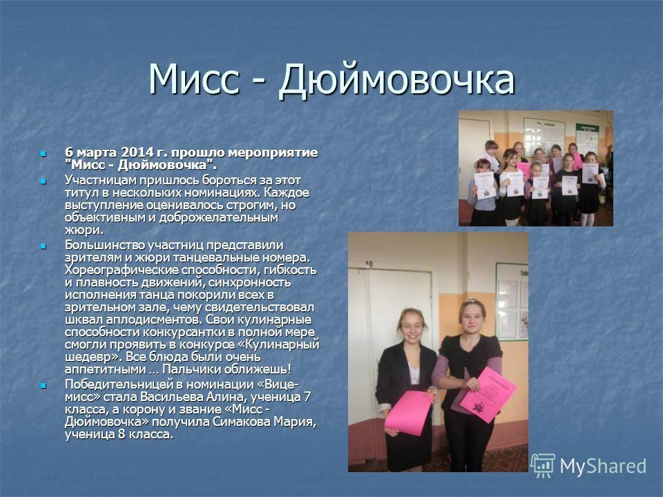 Мисс - Дюймовочка 6 марта 2014 г. прошло мероприятие