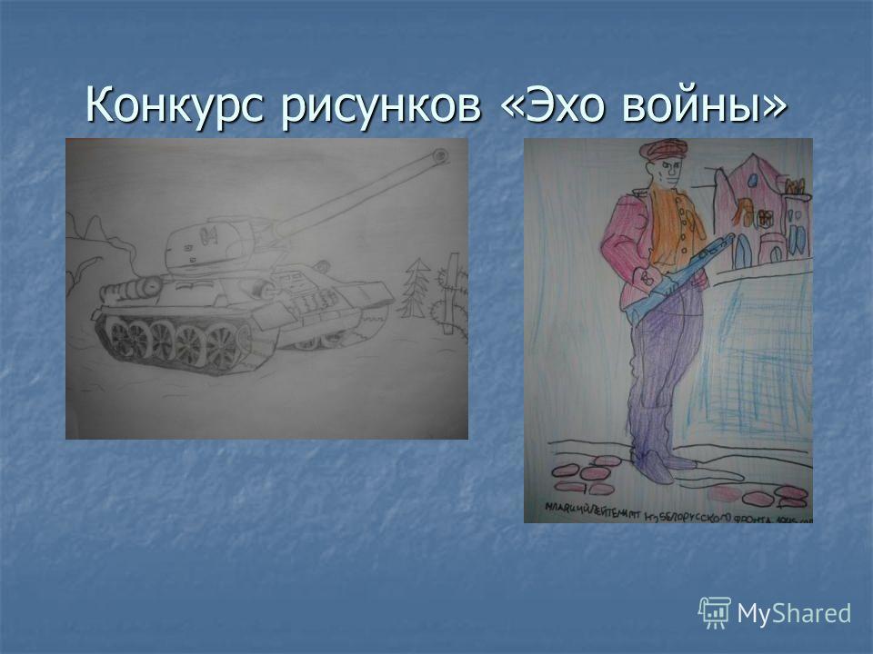 Конкурс рисунков «Эхо войны»