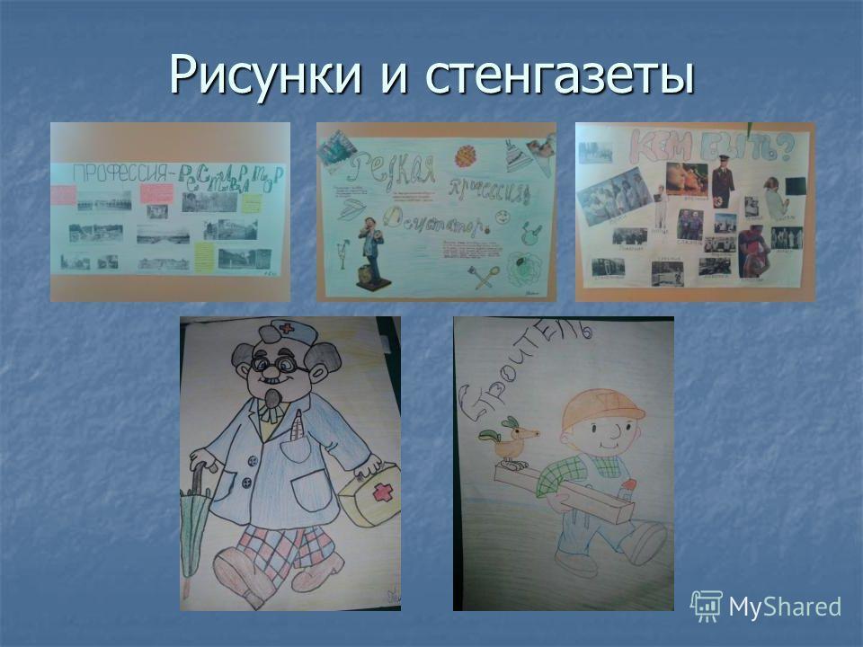 Рисунки и стенгазеты