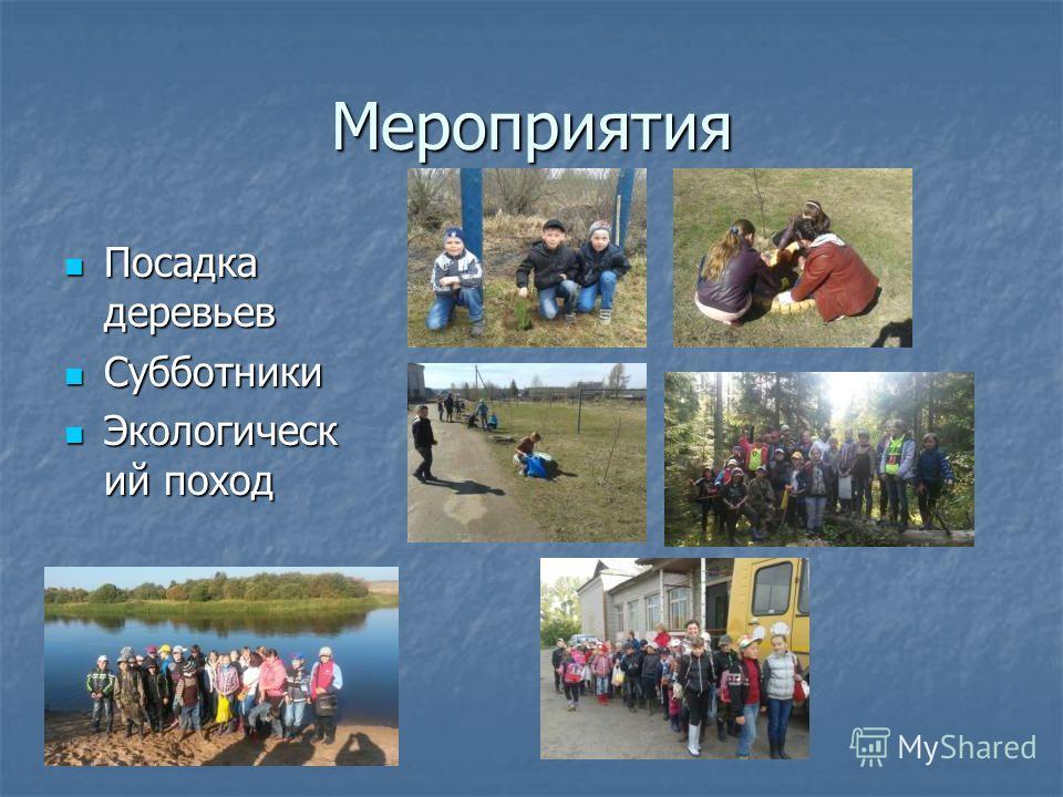 Мероприятия Посадка деревьев Посадка деревьев Субботники Субботники Экологическ ий поход Экологическ ий поход
