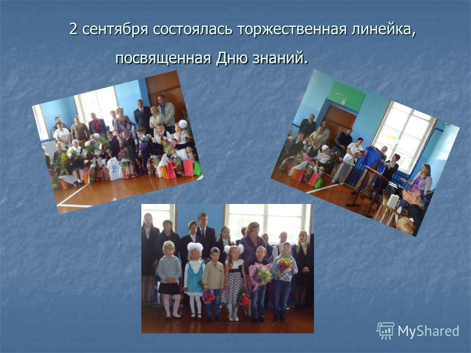 2 сентября состоялась торжественная линейка, посвященная Дню знаний. 2 сентября состоялась торжественная линейка, посвященная Дню знаний.