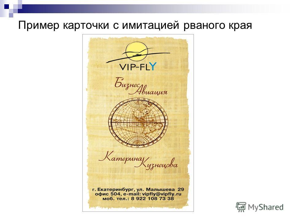 Пример карточки с имитацией рваного края