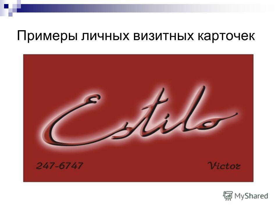 Примеры личных визитных карточек