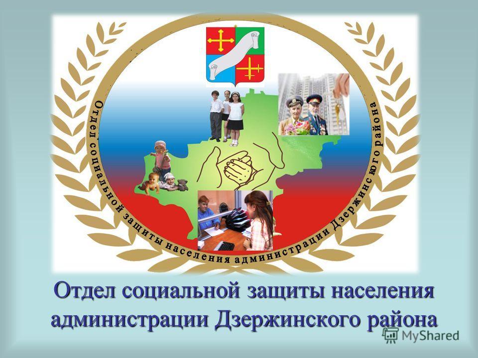 Отдел социальной защиты населения администрации Дзержинского района
