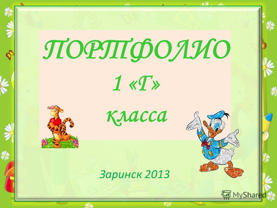 ПОРТФОЛИО 1 «Г» класса Заринск 2013