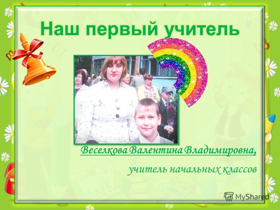 Веселкова Валентина Владимировна, учитель начальных классов