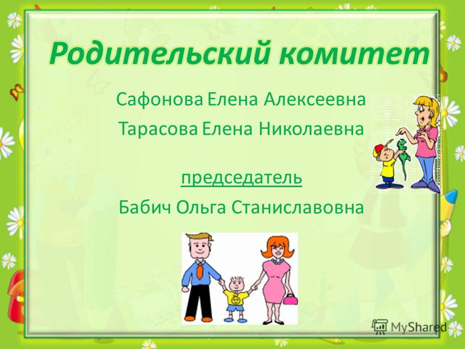 Сафонова Елена Алексеевна Тарасова Елена Николаевна председатель Бабич Ольга Станиславовна