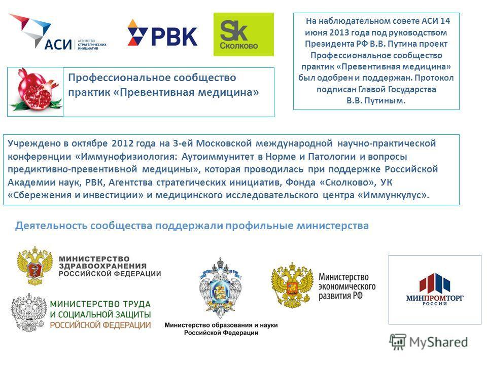 Профессиональное сообщество практик «Превентивная медицина» Учреждено в октябре 2012 года на 3-ей Московской международной научно-практической конференции «Иммунофизиология: Аутоиммунитет в Норме и Патологии и вопросы предиктивно-превентивной медицин
