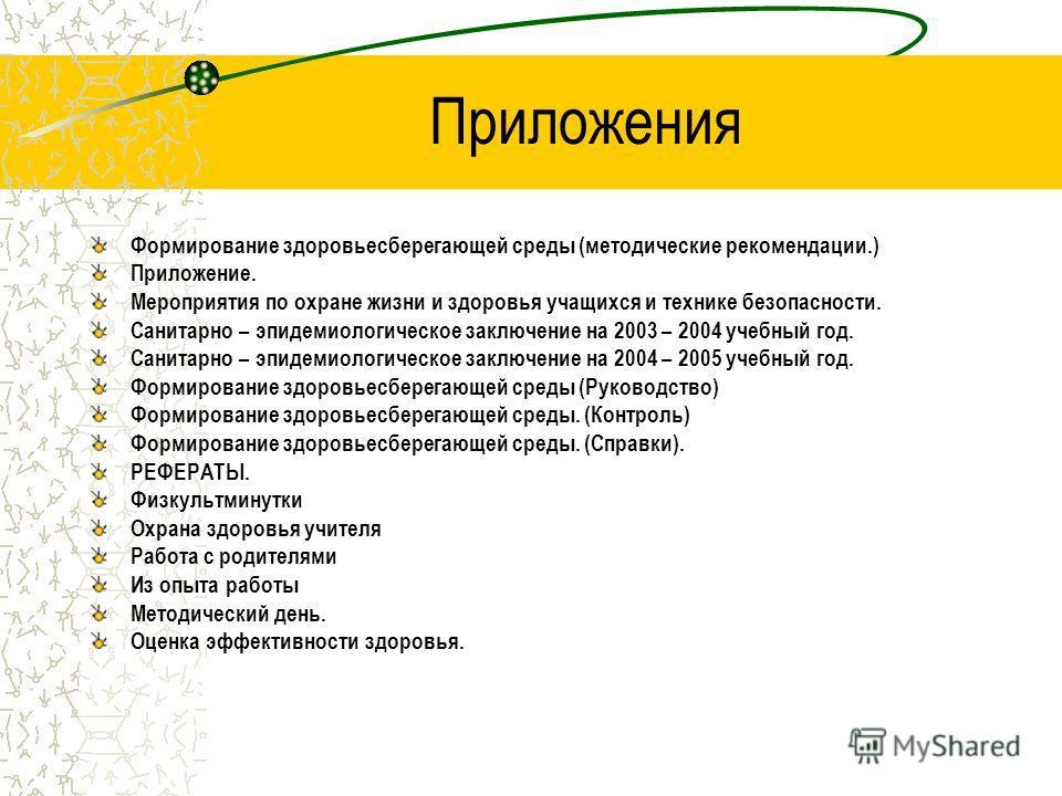 Приложения Формирование здоровьесберегающей среды (методические рекомендации.) Приложение. Мероприятия по охране жизни и здоровья учащихся и технике безопасности. Санитарно – эпидемиологическое заключение на 2003 – 2004 учебный год. Санитарно – эпиде