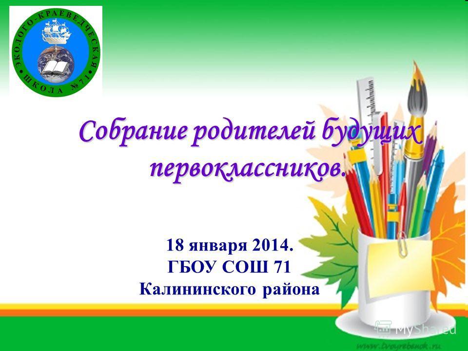 Собрание родителей будущих первоклассников. 18 января 2014. ГБОУ СОШ 71 Калининского района