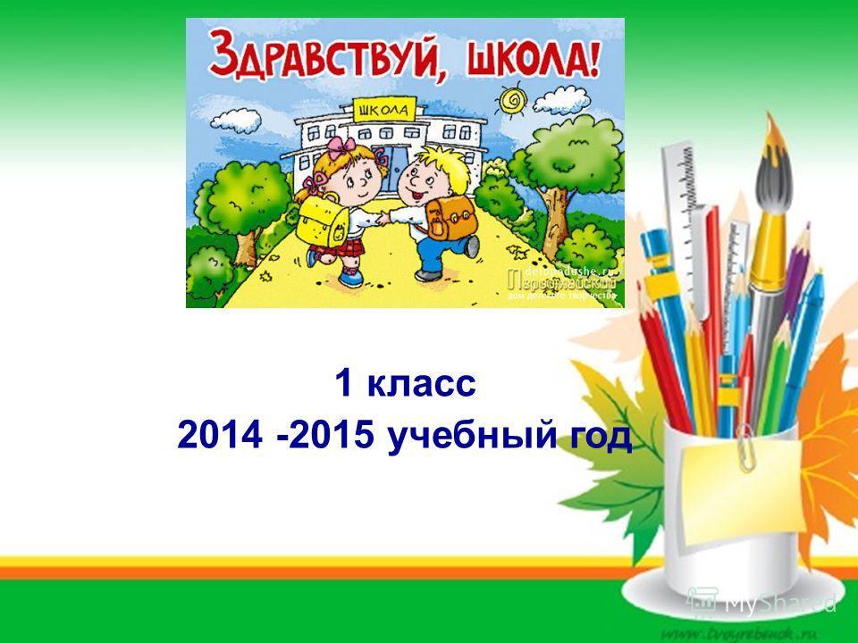 1 класс 2014 -2015 учебный год