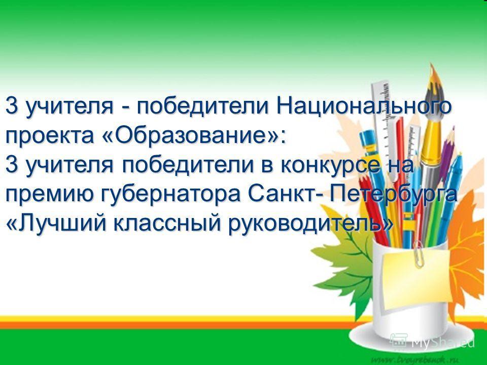 3 учителя - победители Национального проекта «Образование»: 3 учителя победители в конкурсе на премию губернатора Санкт- Петербурга «Лучший классный руководитель»