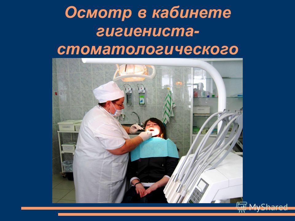 Осмотр в кабинете гигиениста- стоматологического