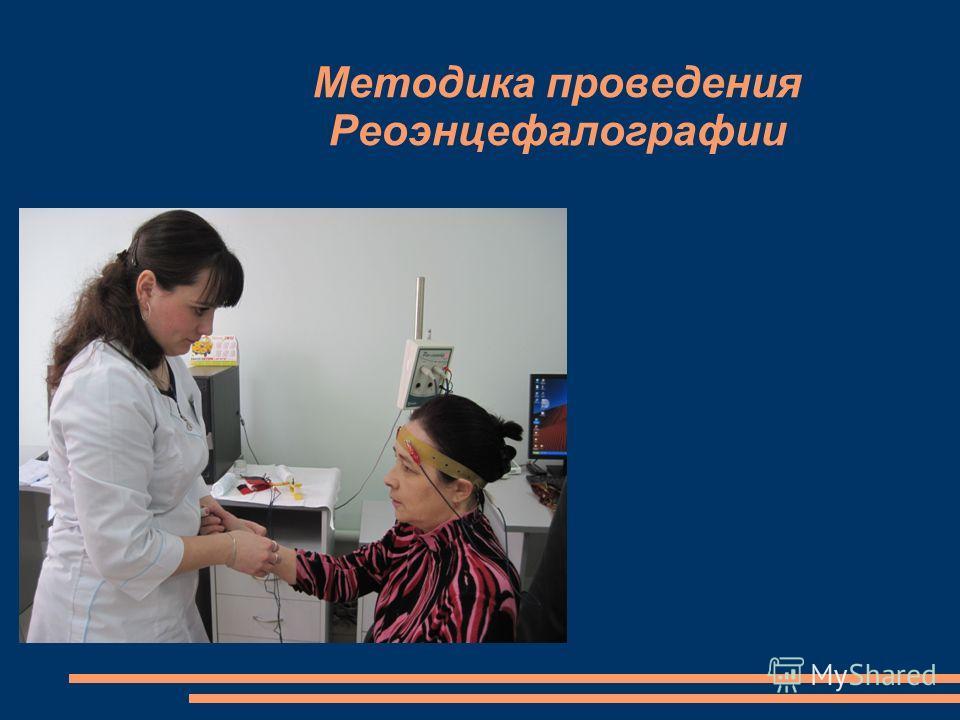 Методика проведения Реоэнцефалографии