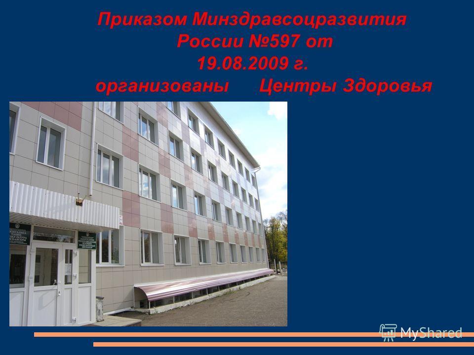 Приказом Минздравсоцразвития России 597 от 19.08.2009 г. организованы Центры Здоровья