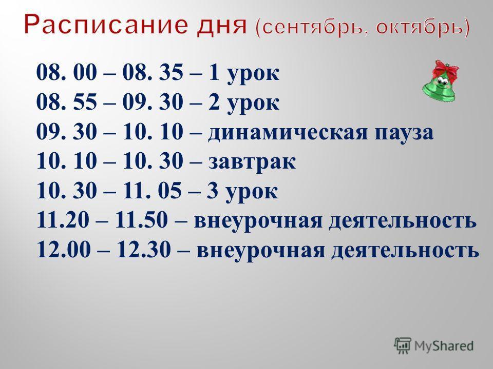 08. 00 – 08. 35 – 1 урок 08. 55 – 09. 30 – 2 урок 09. 30 – 10. 10 – динамическая пауза 10. 10 – 10. 30 – завтрак 10. 30 – 11. 05 – 3 урок 11.20 – 11.50 – внеурочная деятельность 12.00 – 12.30 – внеурочная деятельность