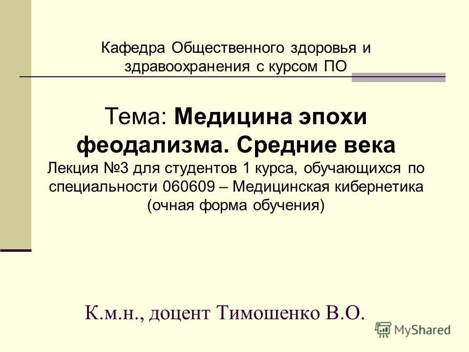 К м н доцент тимошенко в о кафедра