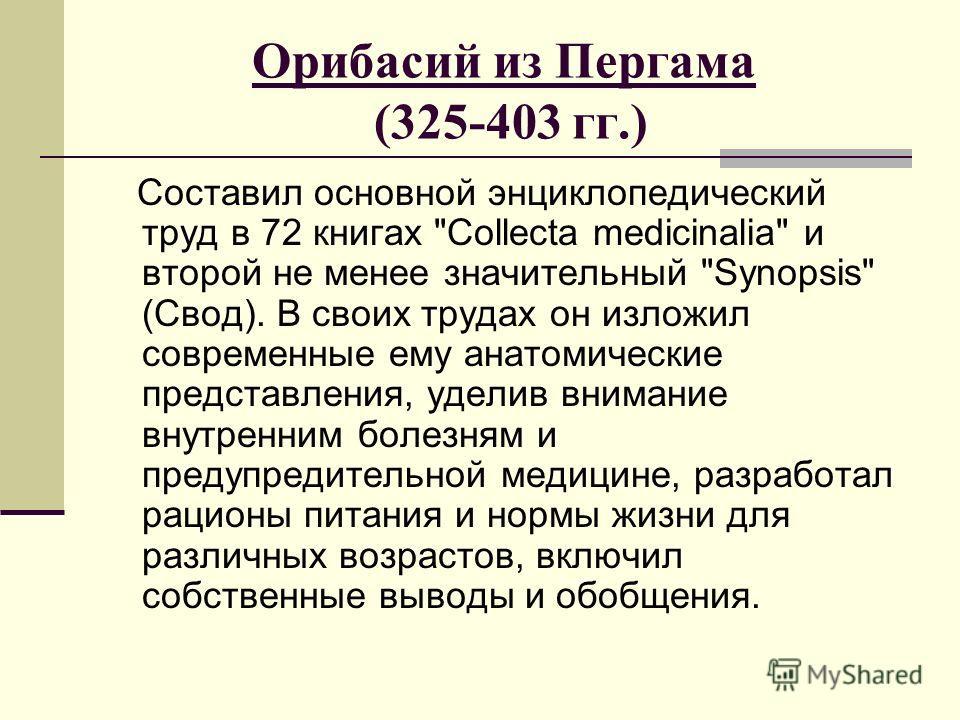 Орибасий из Пергама (325-403 гг.) Составил основной энциклопедический труд в 72 книгах