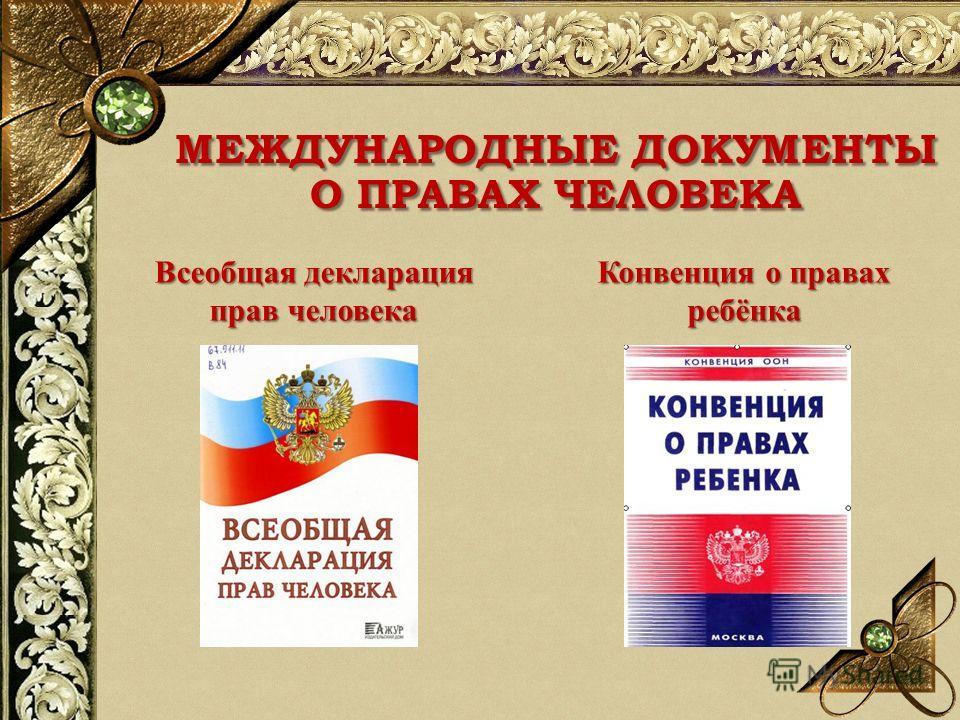 МЕЖДУНАРОДНЫЕ ДОКУМЕНТЫ О ПРАВАХ ЧЕЛОВЕКА Всеобщая декларация прав человека Конвенция о правах ребёнка
