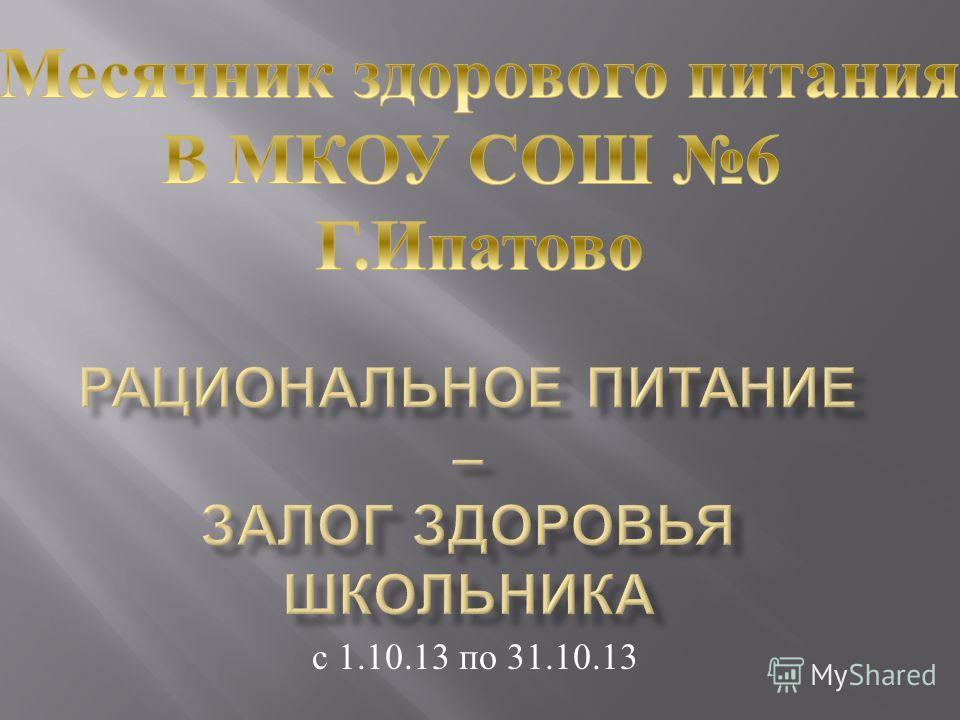 с 1.10.13 по 31.10.13